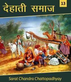 Dehati Samaj - 13 by Sarat Chandra Chattopadhyay in Hindi