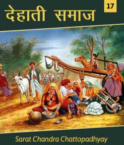 Dehati Samaj - 17 by Sarat Chandra Chattopadhyay in Hindi