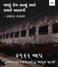 9166 UP, Gujarat na ramkhano nu adhuru satya - 13