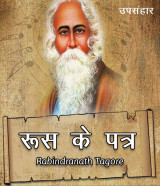 रूस के पत्र  by Rabindranath Tagore in Hindi