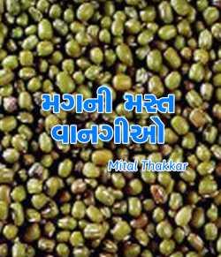 Mugni Mast vangio by Mital Thakkar in Gujarati