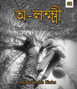 Non-lakshmi - 2 by Kalyan Ashis Sinha in Bengali