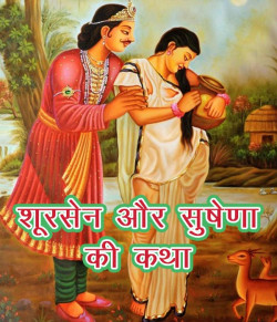 Shoorsen aur Sushena ki katha by MB (Official) in Hindi
