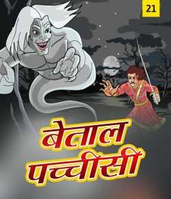 Baital Pachisi - 21 by Somadeva in Hindi