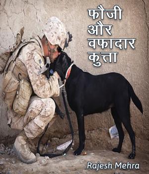 फौजी और वफ़ादार कुत्ता बुक Rajesh Mehra द्वारा प्रकाशित हिंदी में