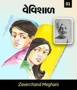 Vevishal - 1 by Zaverchand Meghani in Gujarati