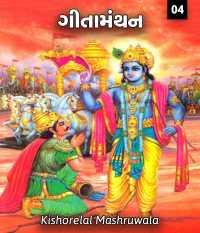 Geetamanthan - 4
