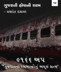 9166 UP, Gujarat na ramkhano nu adhuru satya - 14