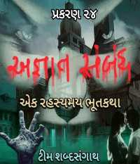 Agyaat Sambandh - 24