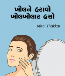 Mital Thakkar દ્વારા ખીલને હટાવો ખીલખીલાટ હસો ગુજરાતીમાં