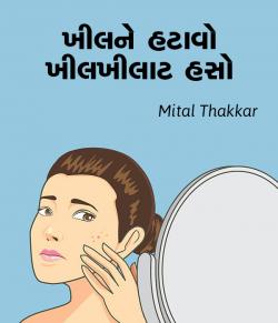 Khilne hatavo khilkhilat haso by Mital Thakkar in Gujarati