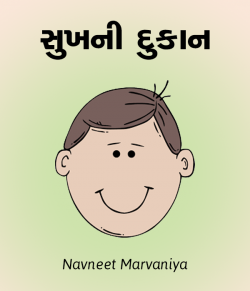 Sukhni Dukaan by Navneet Marvaniya in Gujarati