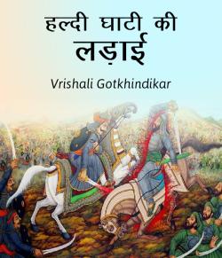 Haldi ghati ki ladaai by Vrishali Gotkhindikar in Hindi