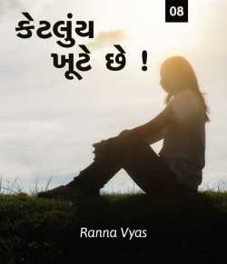 Ketluy khute chhe - 8 by Ranna Vyas in Gujarati