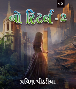 No return - 2 part - 9 by Praveen Pithadiya in Gujarati
