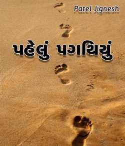Pahelu Pagathiyu - 1 by patel jignesh in Gujarati