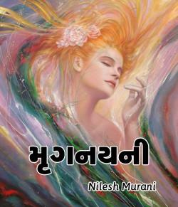 મૃગનયની  by NILESH MURANI in Gujarati