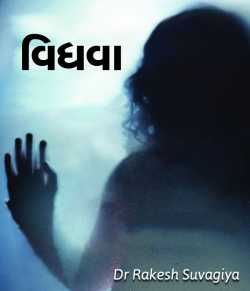 Vidhva by Dr Rakesh Suvagiya in Gujarati