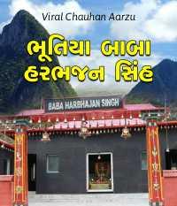 Bhutiya Baba harbhajan singh