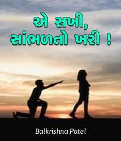 Ae sakhi, sambhadto khari by Balkrishna patel in Gujarati