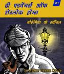 दी एडवेंचर्स ऑफ़ शेरलोक होम्स बुक Sir Arthur Conan Doyle द्वारा प्रकाशित हिंदी में