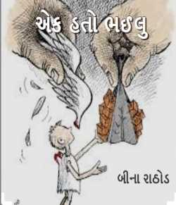 Aek hato bhailu by Beena Rathod in Gujarati