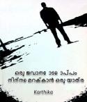 ഒരു ജവാനോടൊപ്പം by Karthika in Malayalam}