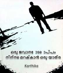 With a jawan by Karthika in Malayalam