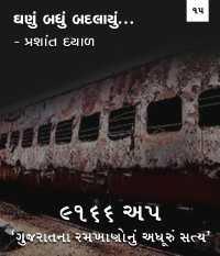9166 UP, Gujarat na ramkhano nu adhuru satya - 15