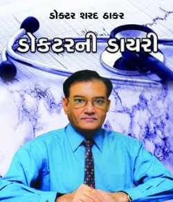 Doctor ni Dairy - Full Book by Dr Sharad Thaker in Gujarati