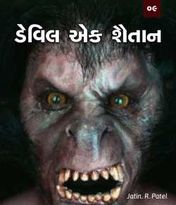 Devil - EK Shaitan -9 by Jatin.R.patel in Gujarati
