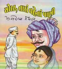 Sorth Tara Vehta Pani