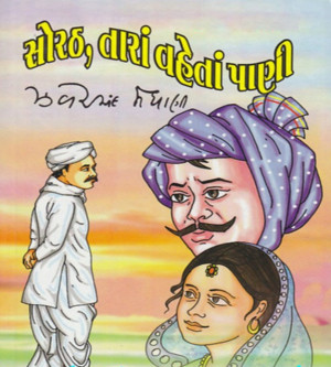 Sorth Tara Vehta Pani by Zaverchand Meghani in Gujarati