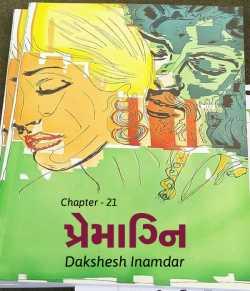 Premagni - 21 by Dakshesh Inamdar in Gujarati