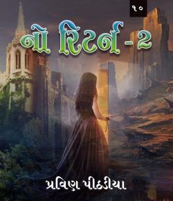 No return - 2 part - 10 by Praveen Pithadiya in Gujarati