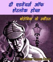 बोहेमिया के स्कैंडल - संपूर्ण उपन्यास बुक Sir Arthur Conan Doyle द्वारा प्रकाशित हिंदी में
