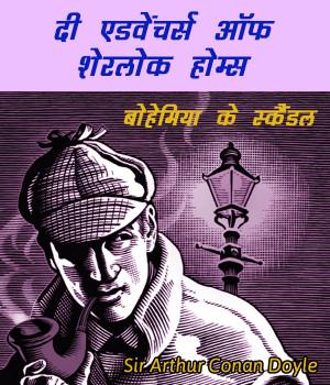 Scandal of Bohemia - Full Book by Sir Arthur Conan Doyle in Hindi