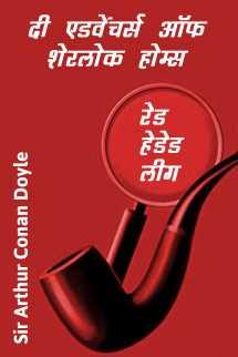 रेड हेडेड लीग - संपूर्ण उपन्यास बुक Sir Arthur Conan Doyle द्वारा प्रकाशित हिंदी में