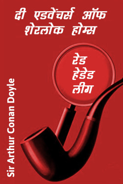 Red Headed league - Full Book by Sir Arthur Conan Doyle in Hindi