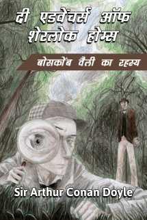 The Boscomne Valley Mystery - Full Book by Sir Arthur Conan Doyle in Hindi