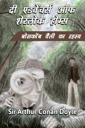 The Boscomne Valley Mystery - Full Book by Sir Arthur Conan Doyle in Hindi