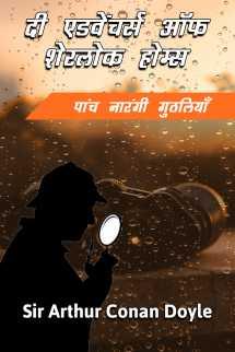पांच नारंगी गुठलियाँ - संपूर्ण उपन्यास बुक Sir Arthur Conan Doyle द्वारा प्रकाशित हिंदी में