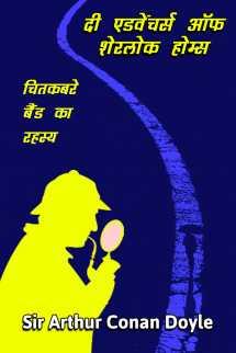 चितकबरे बैंड का रहस्य - संपूर्ण बुक Sir Arthur Conan Doyle द्वारा प्रकाशित हिंदी में