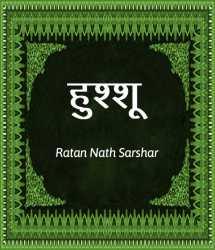 हुश्शू - संपूर्ण उपन्यास बुक Ratan Nath Sarshar द्वारा प्रकाशित हिंदी में