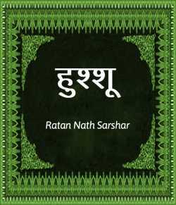 Hushshu - Full Book by Ratan Nath Sarshar in Hindi