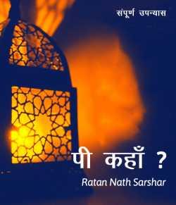 Pee Kahan - Full Book by Ratan Nath Sarshar in Hindi