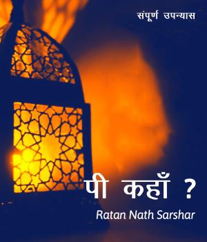 पी कहाँ? - संपूर्ण उपन्यास बुक Ratan Nath Sarshar द्वारा प्रकाशित हिंदी में
