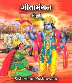 Geetamanthan - Full Book by Kishorelal Mashruwala in Gujarati