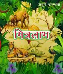 मित्रलाभ - संपूर्ण उपन्यास बुक MB (Official) द्वारा प्रकाशित हिंदी में