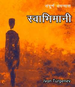 Svabhimani - Full Book by Ivan Turgenev in Hindi